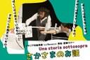 """La Baracca-Testoni Ragazzi, """"Una storia sottosopra"""", poster Giappone"""