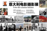 "China – ""Photos of Italian Cinema"" from the Centro Cinema Cesena collections"