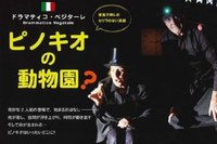 Japan - Drammatico Vegetale theatre company on tour