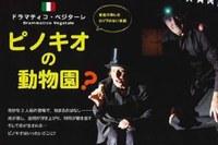 Japan - Drammatico Vegetale theatre company on tour
