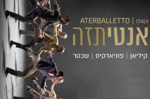 Aterballetto on tour in Israel