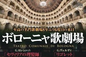 The Teatro Comunale di Bologna on tour in Japan
