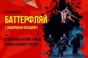 "Ukraine – ""Butterfly"" by Artemis Danza"