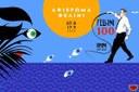 Greece – 'Fellini Special' at the Italian Online Summer Fest