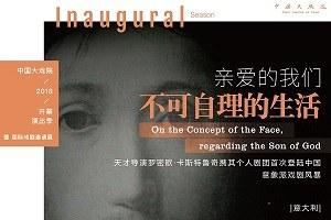 Societas-Castellucci, Sul concetto del volto nel Figlio di Dio - locandina Shanghai