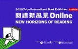 TIBE - Taipei International Books Exhibition