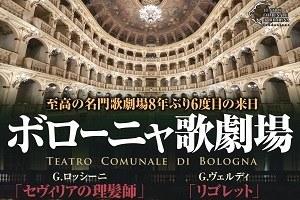 Teatro Comunale di Bologna Japan tour 2019