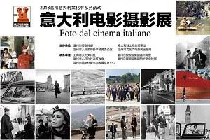 """Centro Cinema Cesena, mostra """"Foto del cinema italiano"""""""
