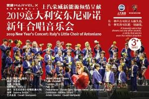 Quarto tour in Cina per il Piccolo Coro dell'Antoniano di Bologna