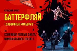 """Ucraina – """"Butterfly"""" di Artemis Danza"""
