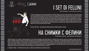 """Bulgaria - """"I Set di Fellini"""""""